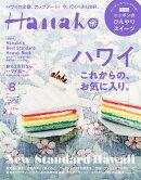 Hanako (ハナコ) 2019年 08月号 [雑誌]