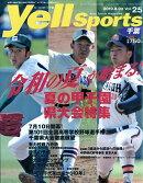 Yell sports (エールスポーツ) 千葉 vol.25 2019年 08月号 [雑誌]