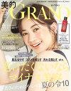 美的GRAND(グラン) vol.4 [雑誌]