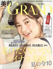 美的GRAND(グラン) vol.4