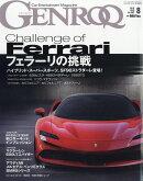 GENROQ (ゲンロク) 2019年 08月号 [雑誌]