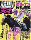 TVfan(ファン)関西版 増刊 競馬の天才!Vol.10 2019年 08月号 [雑誌]