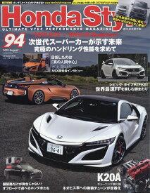 Honda Style (ホンダ スタイル) 2019年 08月号 [雑誌]