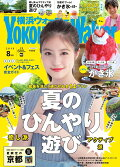 【予約】横浜ウォーカー 2019年 08月号 [雑誌]
