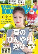 横浜ウォーカー 2019年 08月号 [雑誌]