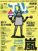TV station (テレビステーション) 関東版 2019年 8/24号 [雑誌]