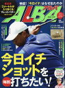 ALBA TROSS-VIEW (アルバトロス・ビュー) 2019年 8/22号 [雑誌]