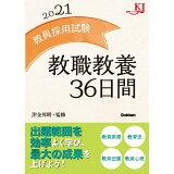 教員採用試験教職教養36日間(2021) (教育ジャーナル選書)