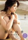 藤木由貴DVD付き写真集「啓迪〜けいてき〜」 (AKITA DXシリーズ) [ 上野 勇 ]
