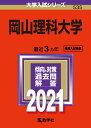 岡山理科大学 2021年版;No.535 (大学入試シリーズ) [ 教学社編集部 ]