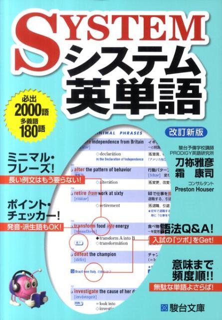 システム英単語改訂新版 (駿台受験シリーズ) [ 刀祢雅彦 ]