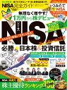 NISA完全ガイド 必勝★日本株&投資信託2019 (100%ムックシリーズ 完全ガイドシリーズ 238)