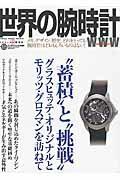 世界の腕時計(no.125) グラスヒュッテ・オリジナルとモリッツ・グロスマンを訪ねて (ワールド・ムック)