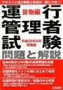 運行管理者試験問題と解説(平成29年8月受験版) 貨物編