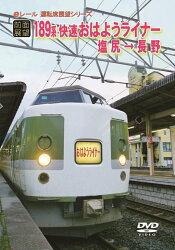 【前面展望】JR189系 快速 おはようライナー 塩尻 → 長野