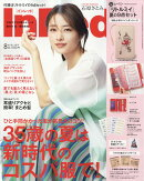 In Red (インレッド) 2019年 08月号 [雑誌]