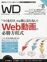 Web Designing (ウェブデザイニング) 2019年 08月号 [雑誌]