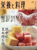 栄養と料理 2019年 08月号 [雑誌]