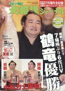 スポーツ報知大相撲ジャーナル 2019年 08月号 [雑誌]