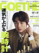 GOETHE (ゲーテ) 2019年 08月号 [雑誌]