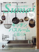 SUMAI no SEKKEI (住まいの設計) 2019年 08月号 [雑誌]