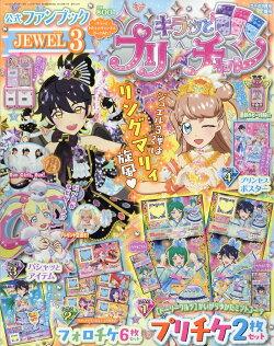 キラッとプリ☆チャンFB JEWEL 3 2019年 08月号 [雑誌]