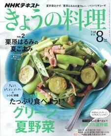 NHK きょうの料理 2019年 08月号 [雑誌]