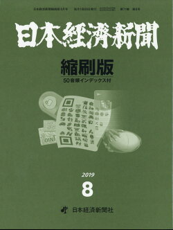 日本経済新聞縮刷版 2019年 08月号 [雑誌]