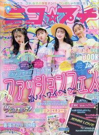ニコ☆プチ 2019年 08月号 [雑誌]