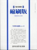 毎日新聞 縮刷版 2019年 08月号 [雑誌]