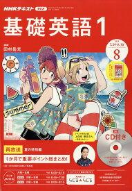NHK ラジオ 基礎英語1 CD付き 2019年 08月号 [雑誌]