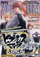 Comic ZERO-SUM (コミック ゼロサム) 2019年 08月号 [雑誌]