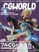 CG WORLD (シージー ワールド) 2019年 08月号 [雑誌]