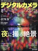 デジタルカメラマガジン 2019年 08月号 [雑誌]