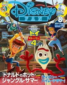 Disney FAN (ディズニーファン) 2019年 08月号 [雑誌]