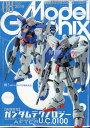 Model Graphix (モデルグラフィックス) 2019年 08月号 [雑誌]