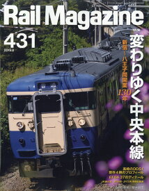Rail Magazine (レイル・マガジン) 2019年 08月号 [雑誌]