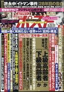 週刊ポスト 2019年 8/23号 [雑誌]