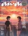 anan (アンアン) 2019年 8/7号 [雑誌]