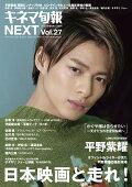 【予約】キネマ旬報NEXT(ネクスト) Vol.27 2019年 8/11号 [雑誌]