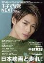 キネマ旬報NEXT(ネクスト) Vol.27 2019年 8/11号 [雑誌]