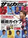 サッカーダイジェスト 2019年 8/22号 [雑誌]