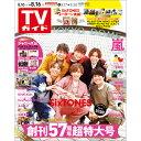 TVガイド関西版 2019年 8/16号 [雑誌]