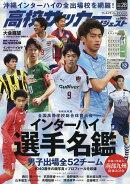 高校サッカーダイジェスト Vol.28 2019年 8/20号 [雑誌]