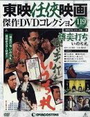 隔週刊 東映任侠映画傑作DVDコレクション 2019年 8/13号 [雑誌]