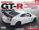 週刊GT-R NISMO 2019年 8/27号 [雑誌]