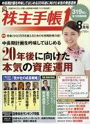 株主手帖 2019年 08月号 [雑誌]