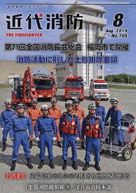 近代消防 2019年 08月号 [雑誌]