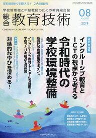 総合教育技術 2019年 08月号 [雑誌]