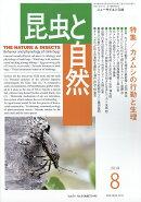 昆虫と自然 2019年 08月号 [雑誌]